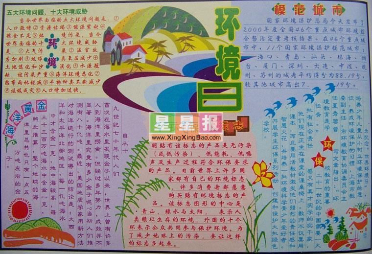 本站推荐电子小报花边《三八妇女节》