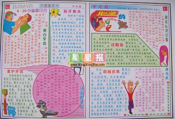 中国爱牙日电子小报