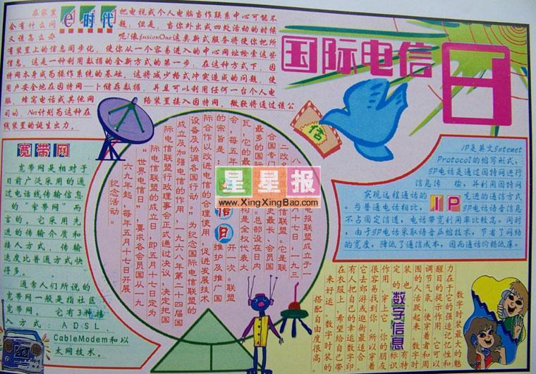 国际电信日电子小报版面设计图简介:本作品尺寸为760x530像素,由上海市青云中学高三(7)班赵鹏辉和袁成森共同制作,小报版面设计过程在杨超伟老师的指导下完成。 本站推荐高中生电脑小报:步入梦境,护眼电子小报保护心灵之窗,电脑小报下载(小学生作品),有关心理方面的小报:情绪实验,迎奥运电子小报设计,2011教师节电子小报作品,狂草广州主题电脑小报,希望你喜欢。 更多资料,请看这里:世界节日小报!