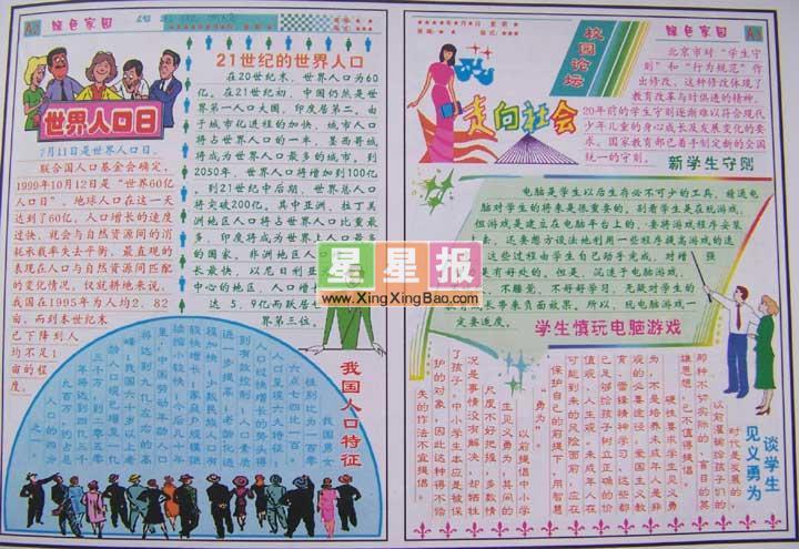 小报版面设计过程在李宗敏老师的指导下完成.
