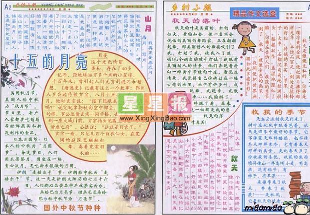 中秋节电子小报――十五的月亮