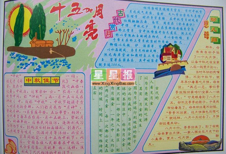 中秋节小报设计 十五的月亮