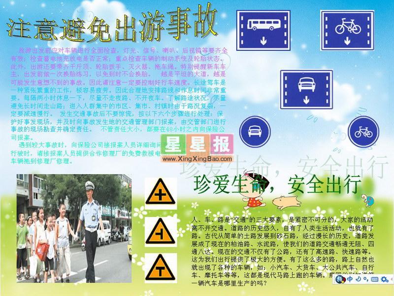 交通安全电子小报 注意避免出游事故