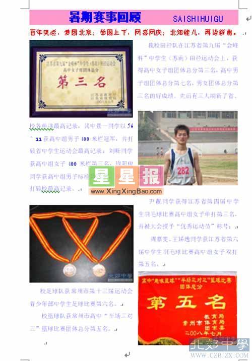 体育小报 学 校: 山西省榆次第一中学校