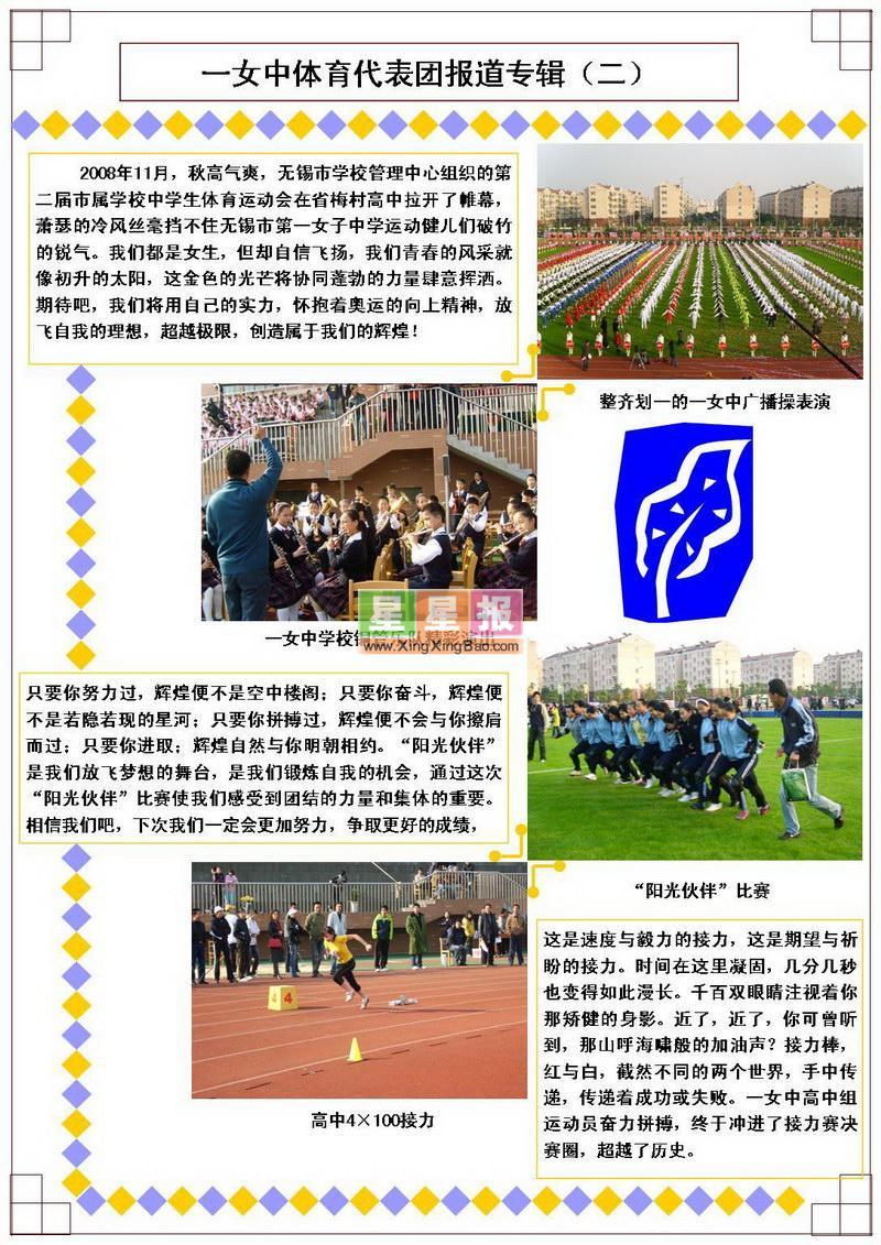 体育电子小报设计