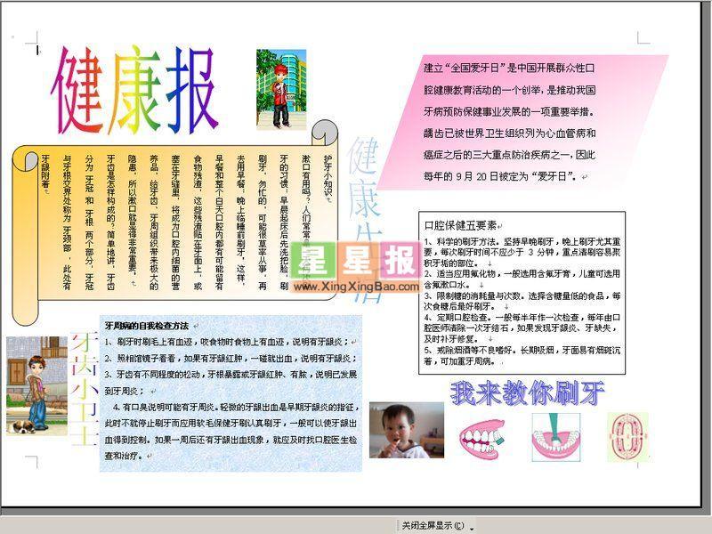 小学生健康小报作品:健康生活