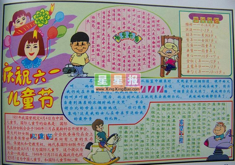 电子小报排版设计《六一儿童节》