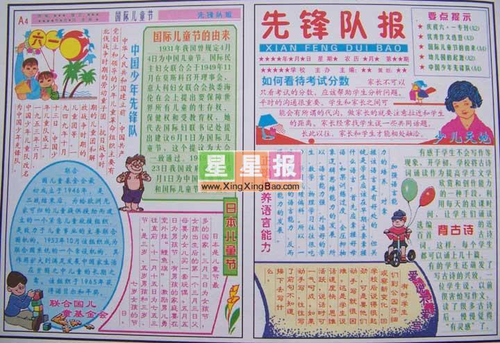 电子小报主题《国际儿童节》