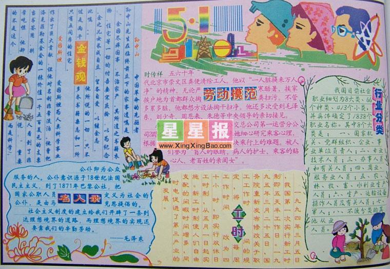 2012五一劳动节电子小报