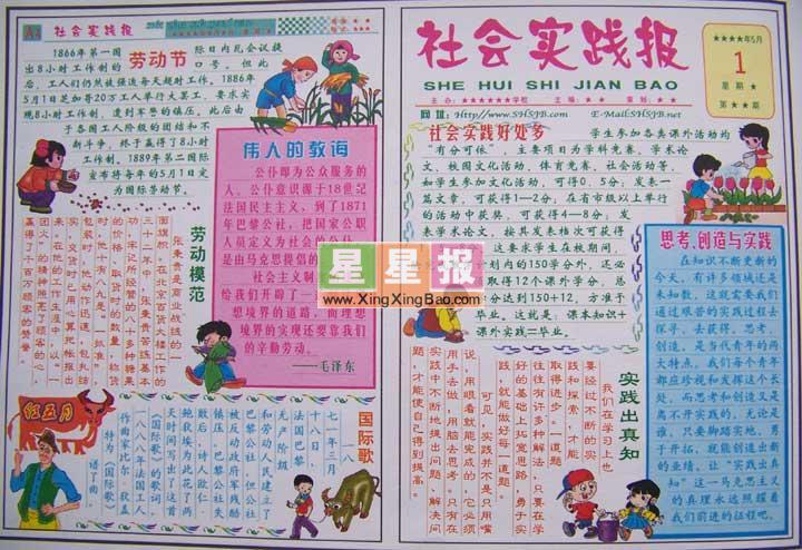 2011劳动节电子小报作品