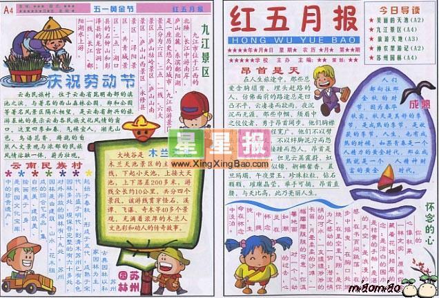 劳动节小报版面设计:庆祝劳动节