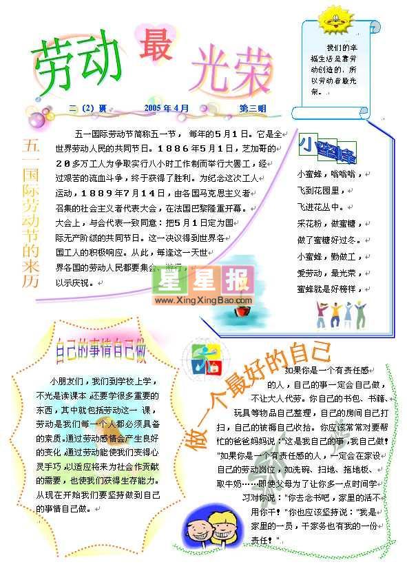 中国邗江_电子小报花边报头《五一劳动节》 - 星星报
