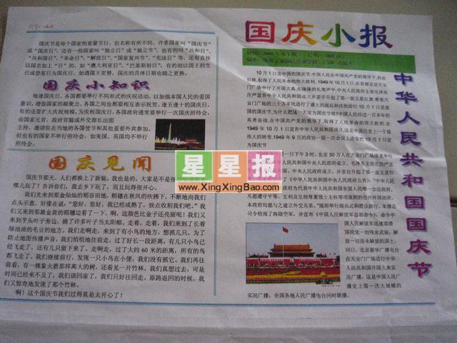 2010国庆节电子小报
