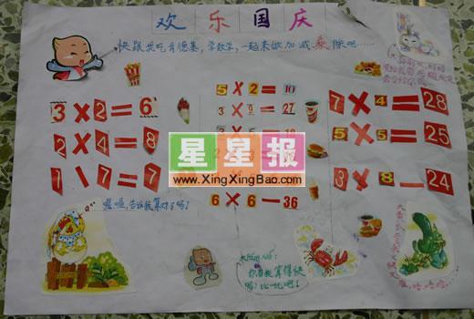 小学生电子小报内容《国庆节》