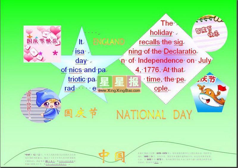 国际国庆节电子小报版面设计