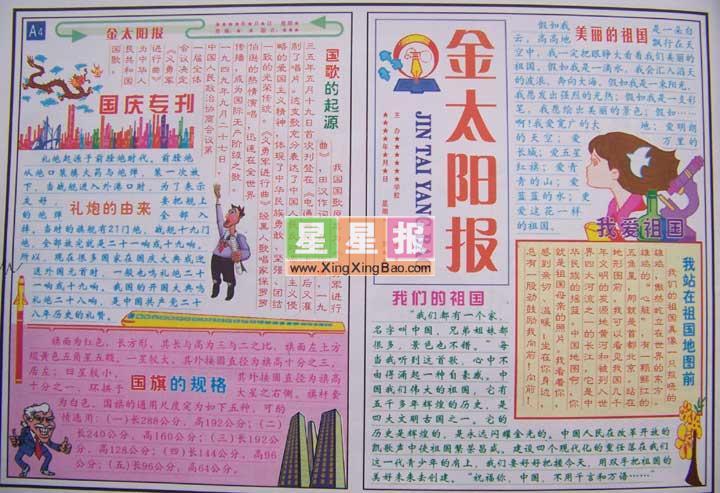 美丽的上海电脑小报,国际音乐日电子小报设计