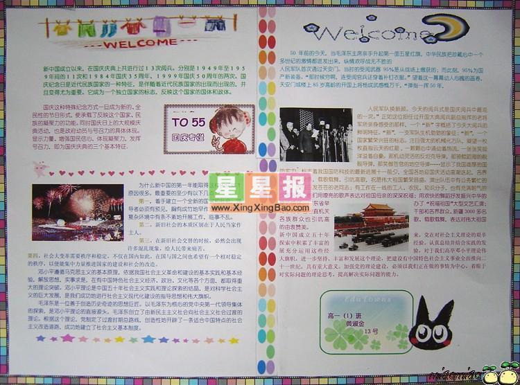 高中国庆节电子小报