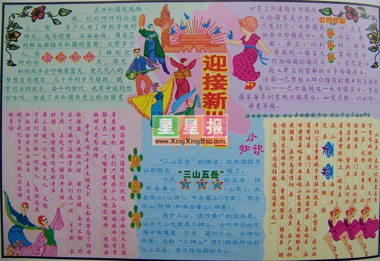 国庆节小报版面设计图:迎接新世纪