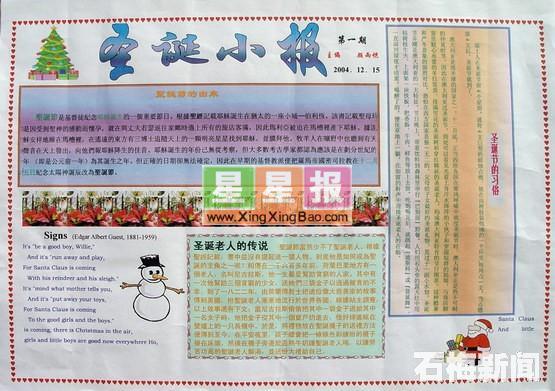 圣诞小报设计 圣诞老人的传说