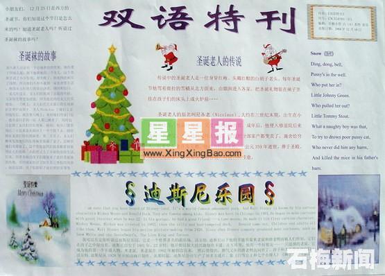 类 别: 圣诞节小报 学 校: 济