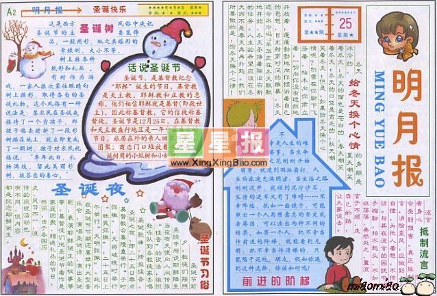 手抄报/类别:圣诞节小报 学校:海丰县后门镇中心小学版面设计:顾...