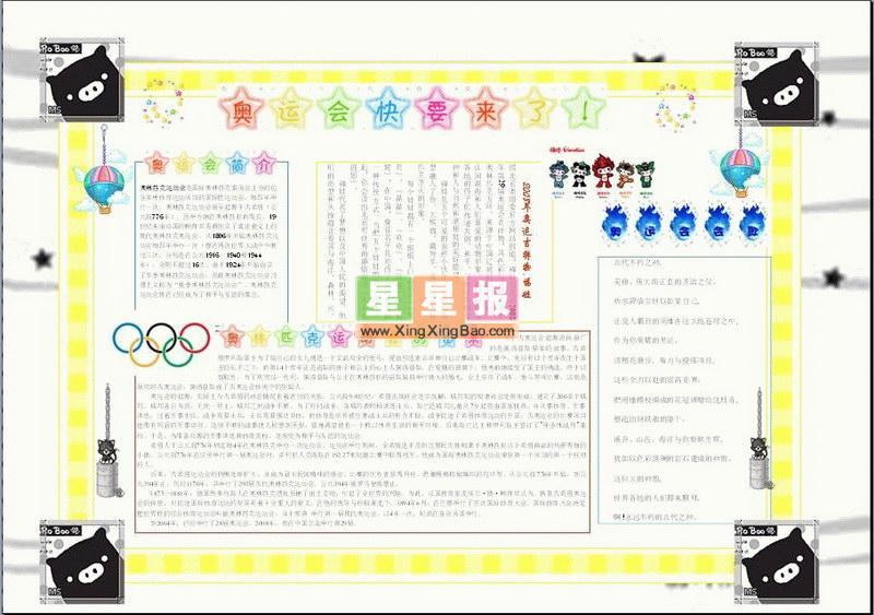 有关奥运会的电子小报