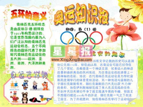 奥运知识电子小报――五环的意义