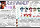 《为北京奥运喝彩》电子小报欣赏