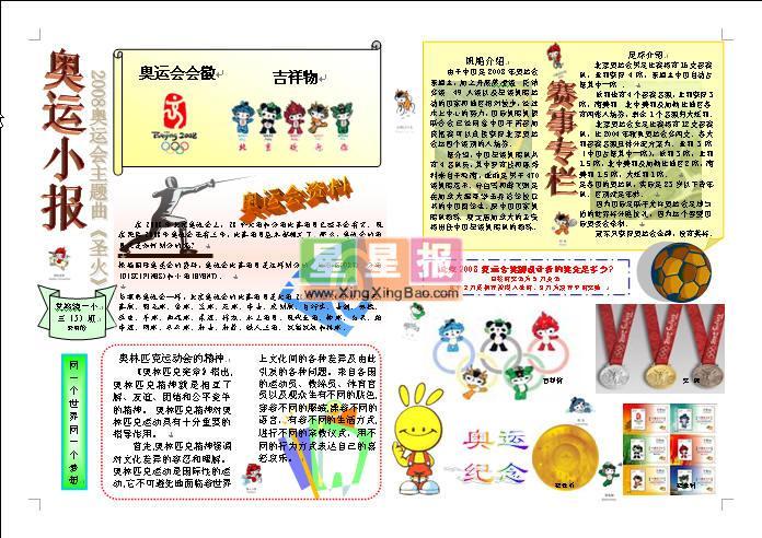 奥运电子小报(奥运会徽与吉祥物插图)