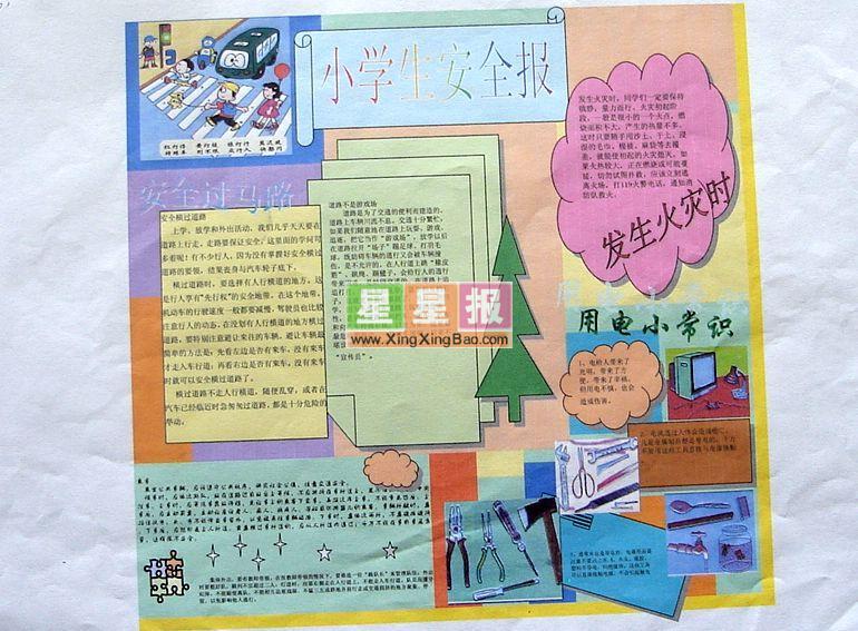 小学生安全电子小报图片