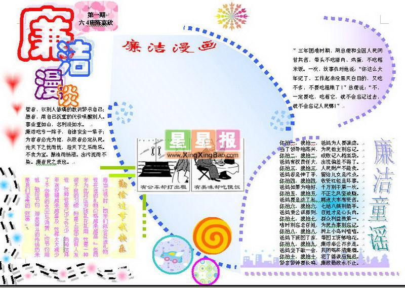手抄报_手抄报版面设计图_小学生手抄报花边   星星报, 星星报提供手
