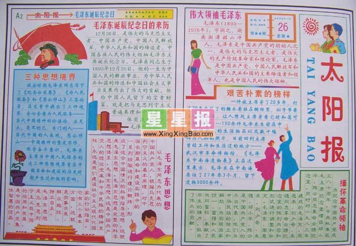 毛泽东思想电子小报作品