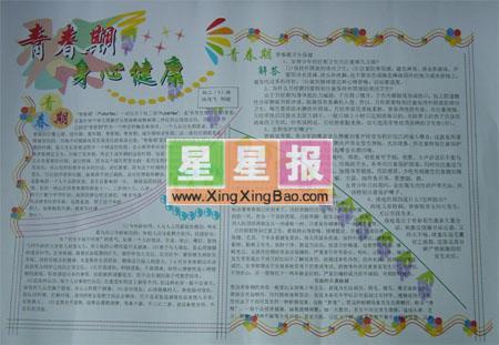 小学生心理电子小报――青春期身心健康