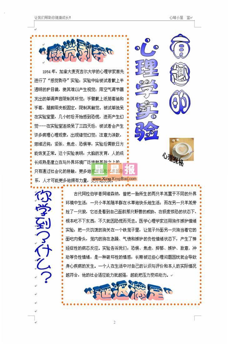 小报版面设计图_读书小报版面设计_读书节小报版面 .