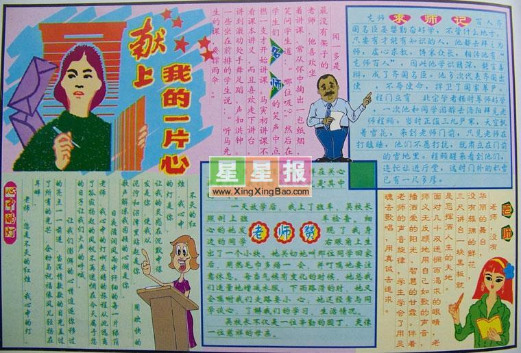 电子小报版面《教师节》