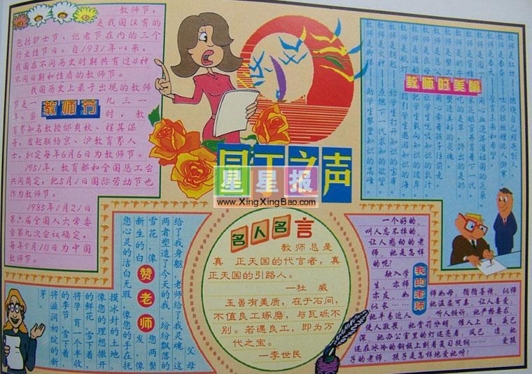 2011教师节电子小报作品