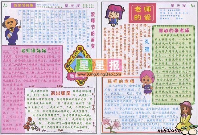 电子小报内容主题《教师节演变》