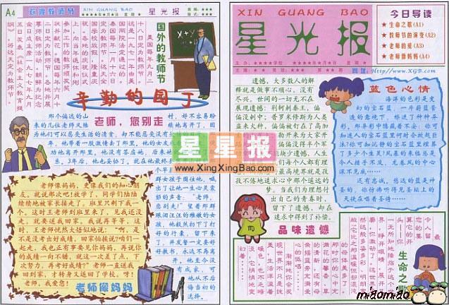 教师节小报版面设计图——辛勤的园丁