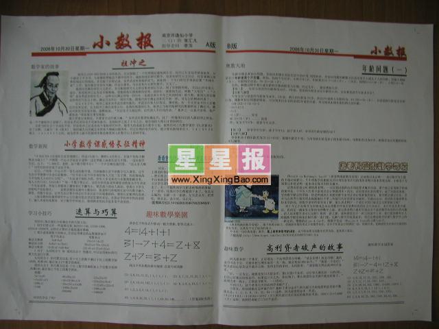 小学数学电子小报