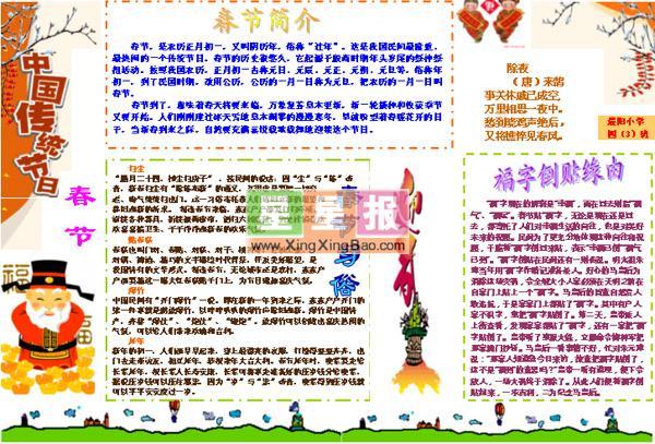 《中国传统节日――春节》小报作品