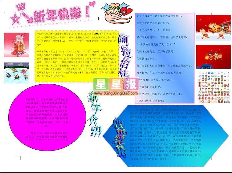 电子小报模版 新年快乐