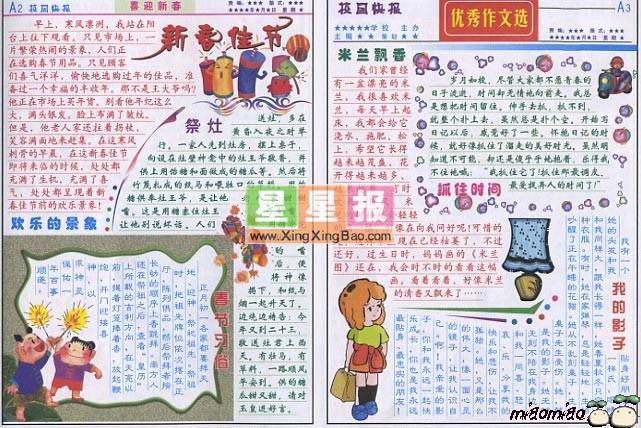 电子小报报头 新春佳节