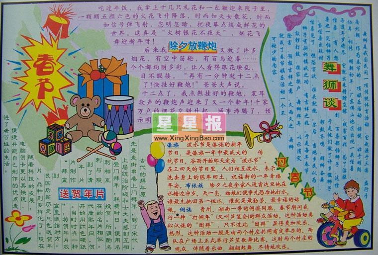 小学二年级(8)班王智海和陈祖勇共同制作