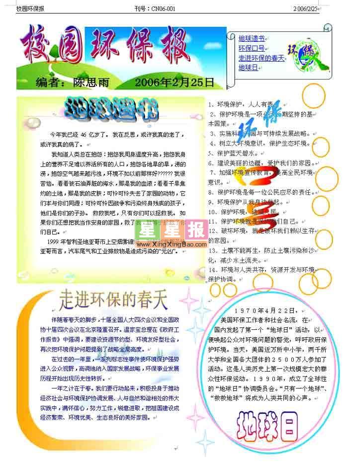 校园环保电子小报