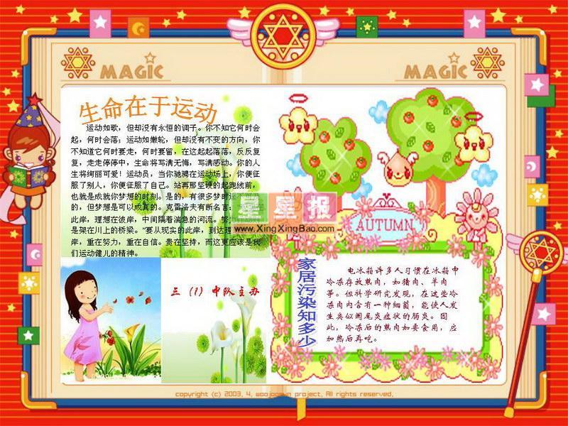 电子版读书小报模板_可爱春天学校校园小报读书小报边框模板