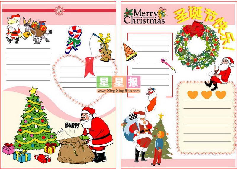 初中电子小报模板 圣诞节篇