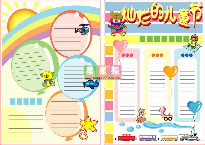 小报设计模板――灿烂的儿童节
