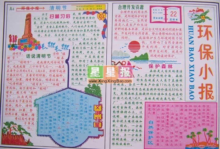 电子小报模版_清明节