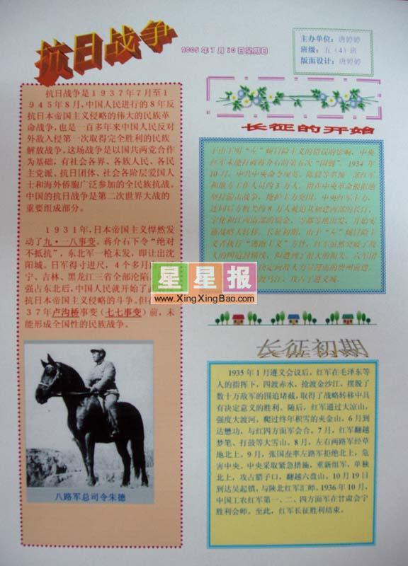重阳节小报版面设计图