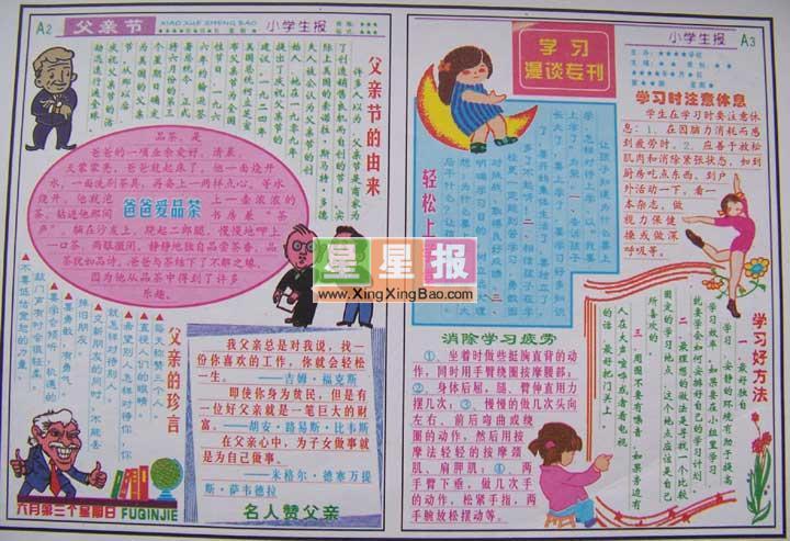小学生电子小报主题《父亲节》